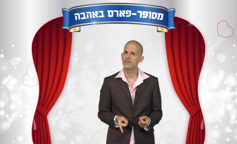 מסופר-פארם באהבה: רשף לוי במופע סאנד-אפ פרסונאלי בפייסבוק לכבוד יום האהבה