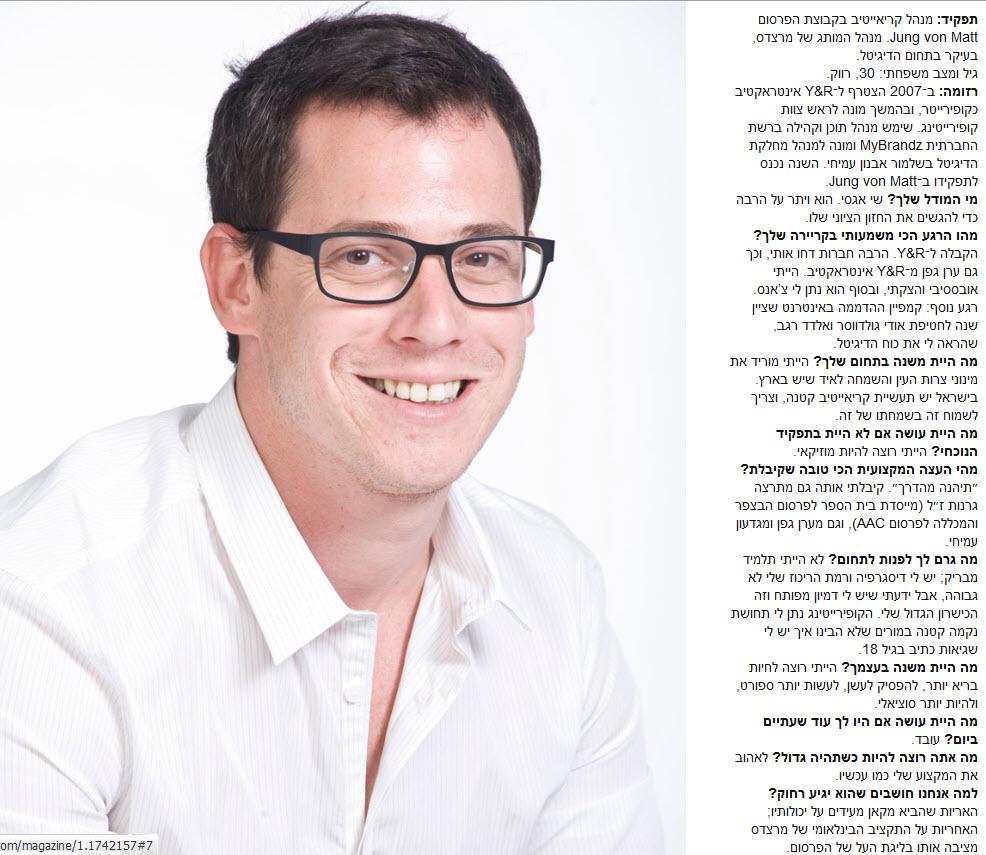 רועי כהן בין 40 הצעירים המבטיחים של מגזין TheMarker לשנת 2012