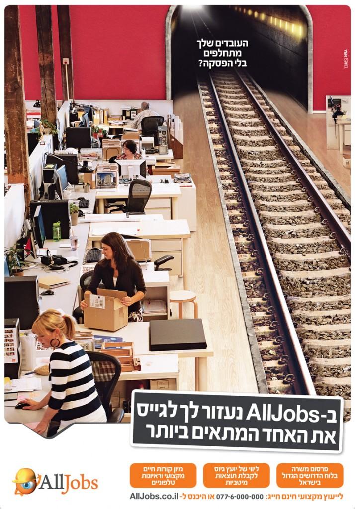 AllJobs - שלמור אבנון עמיחי Y&R ישראל