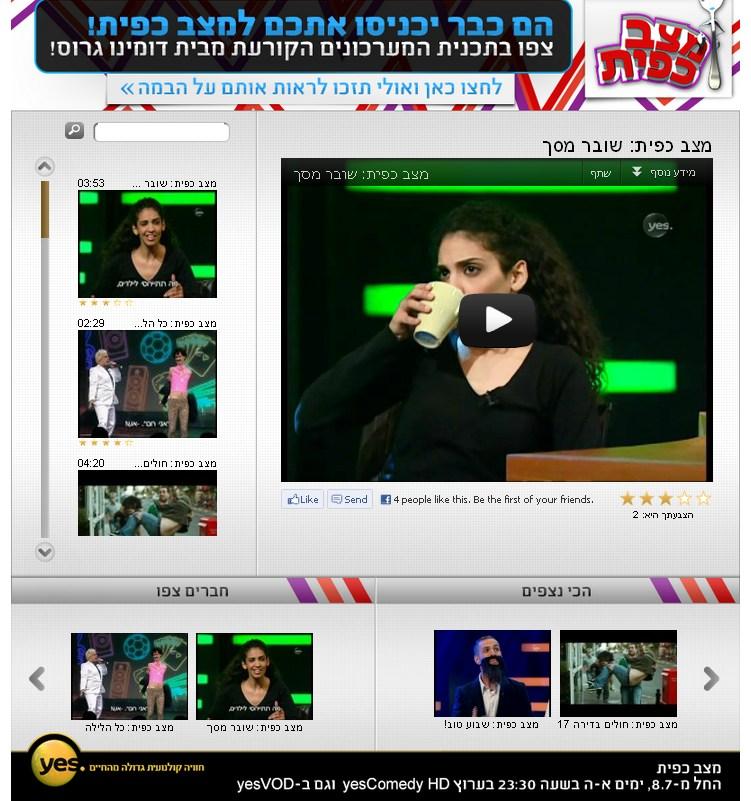 חברת yes משיקה את אפליקציית ה-Video Open Graph הראשונה בישראל