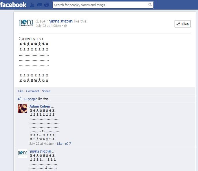 פייסבוק: משחקים שח-מט בתגובות הפייסבוק
