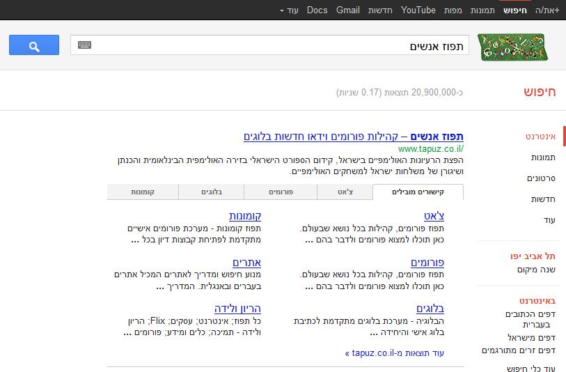 גוגל Sitelinks - אתר תפוז