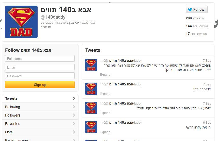 ברנז'ה: לעשות ילד ב-140 תווים, פרסומאי ישראלי מתעד את ההמתנה ללידה באמצעות הטוויטר