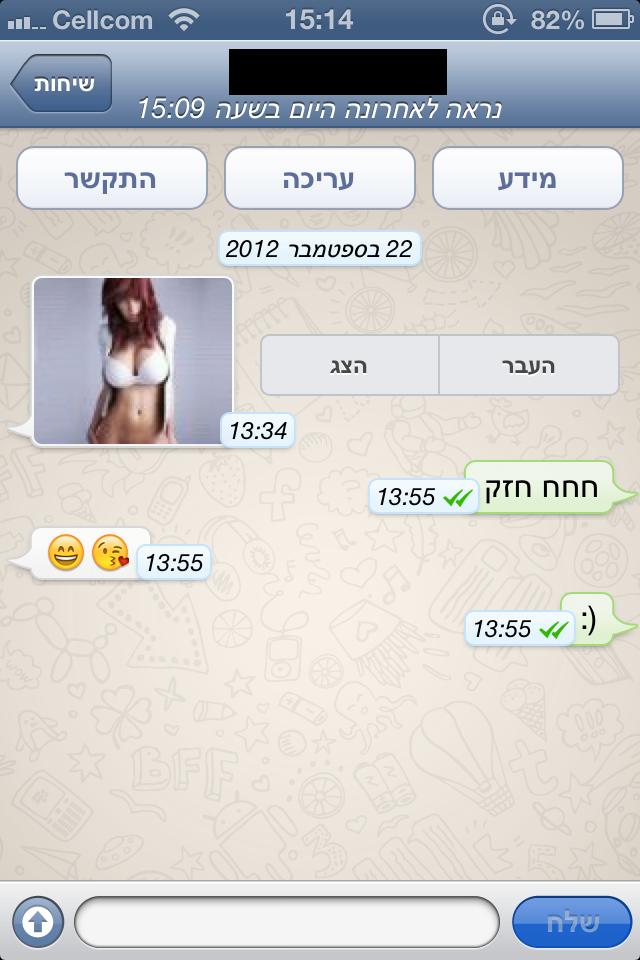 טריק ויראלי מגניב באפליקציית WhatsApp