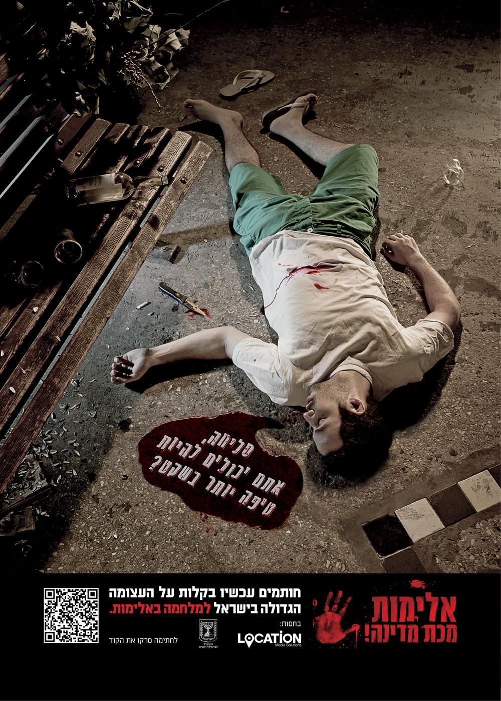 אלימות מכת מדינה - Y&R ישראל