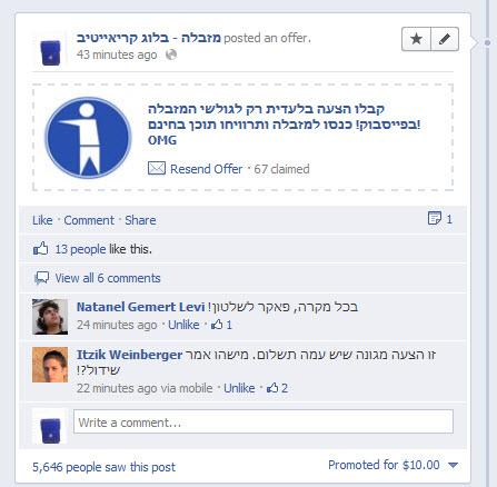 פייסבוק Offers במזבלה