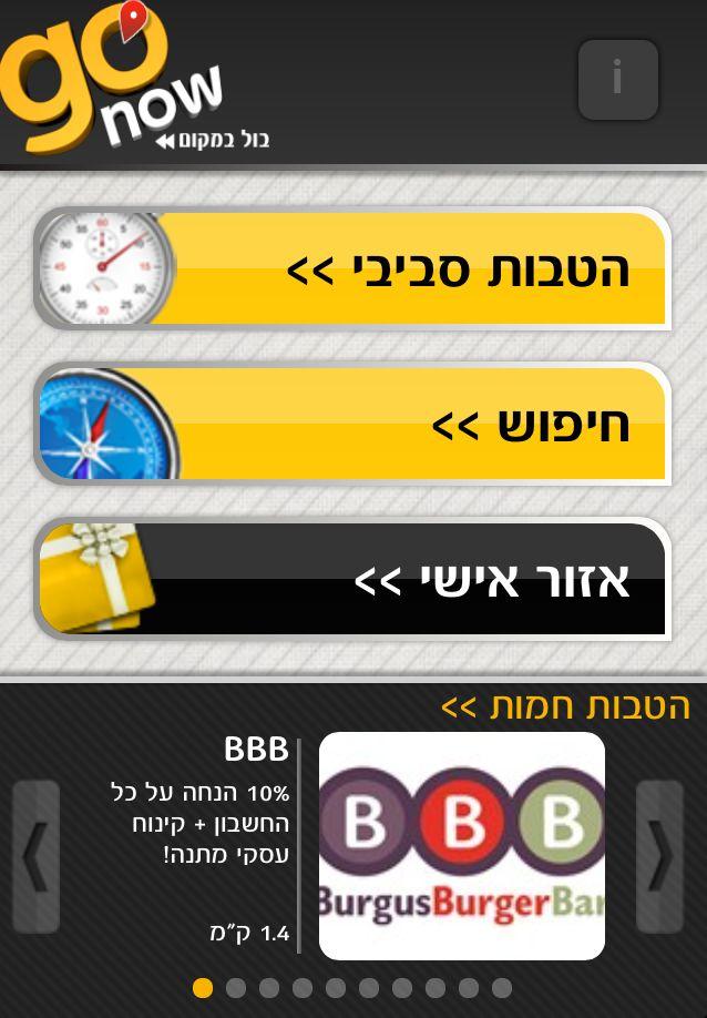 מובייל: חדש - GoNow אפליקציית דילים ישראלית מבוססת מיקום