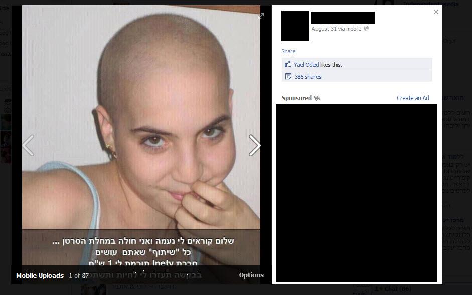 הונאת פייסבוק ישראלית: לא קוראים לה נעמה והיא לא תקבל שקל על כל שיתוף שלכם