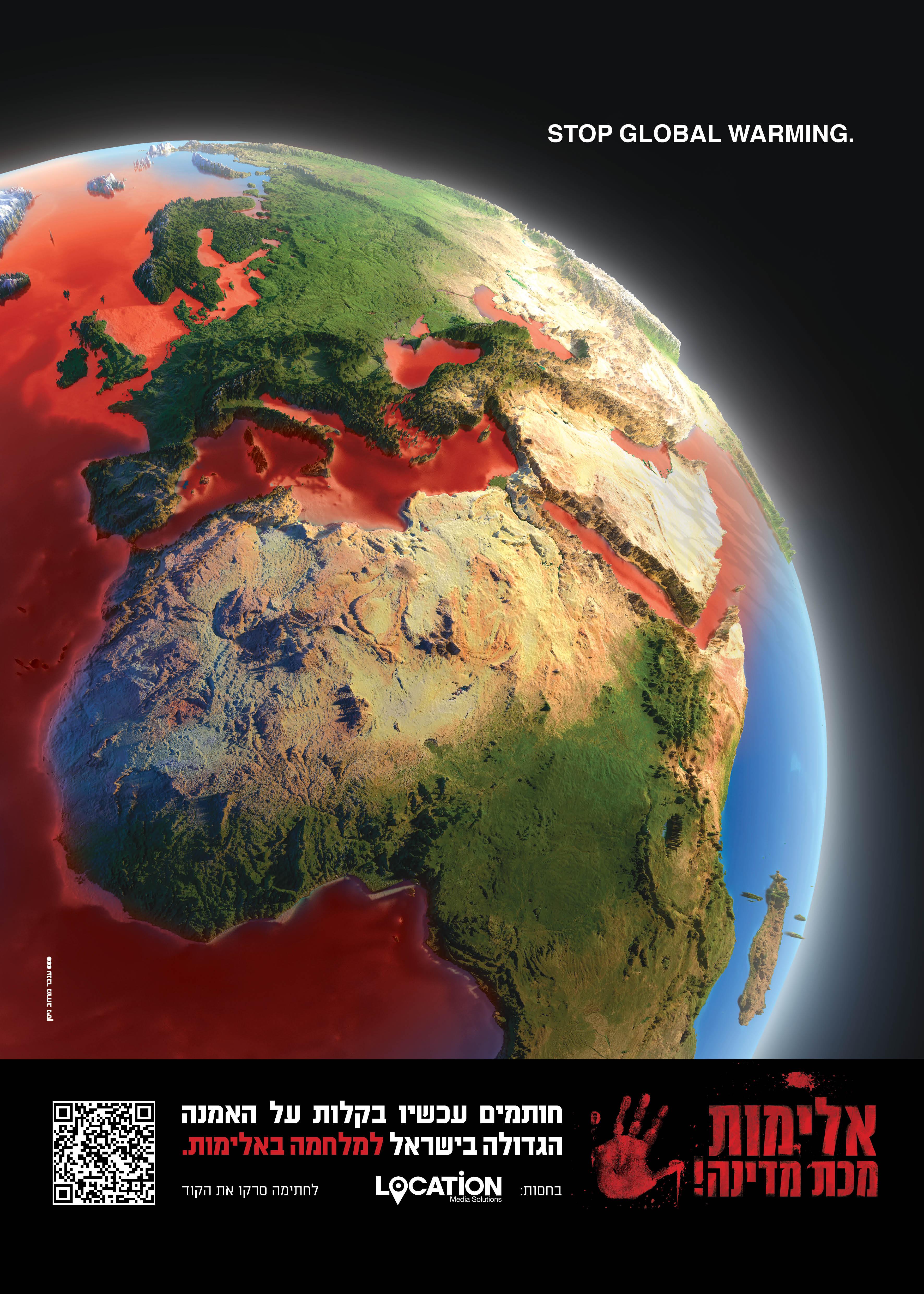 אלימות מכת מדינה - ענבר מרחב ניסן
