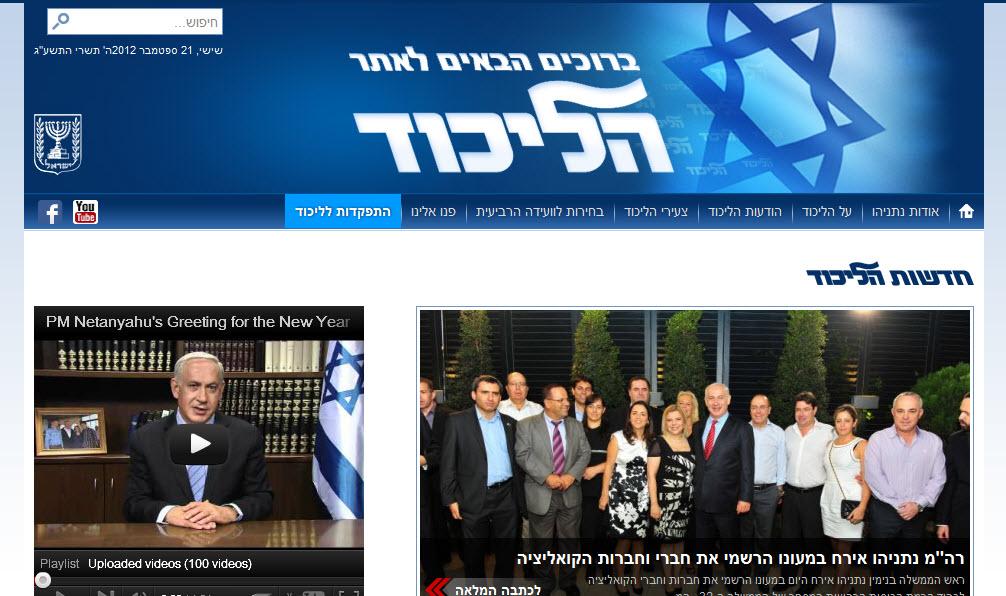 האתר החדש של מפלגת הליכוד