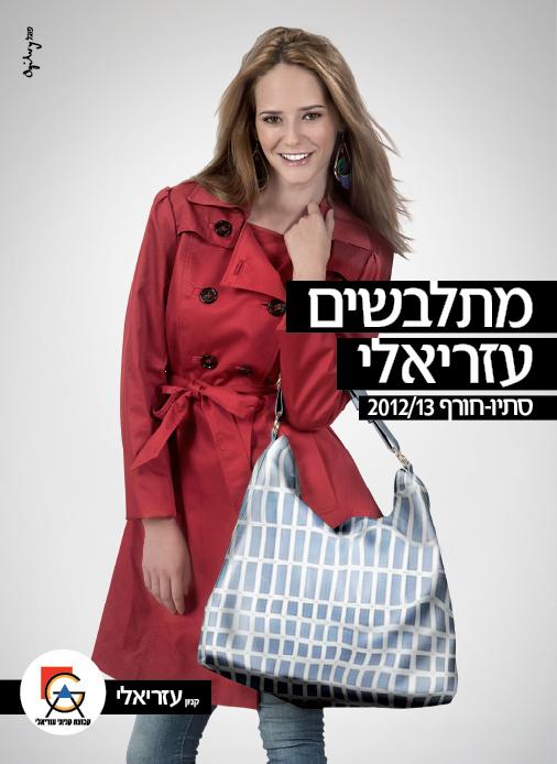 קמפיין חוצות ופרינט: מתלבשים עזריאלי