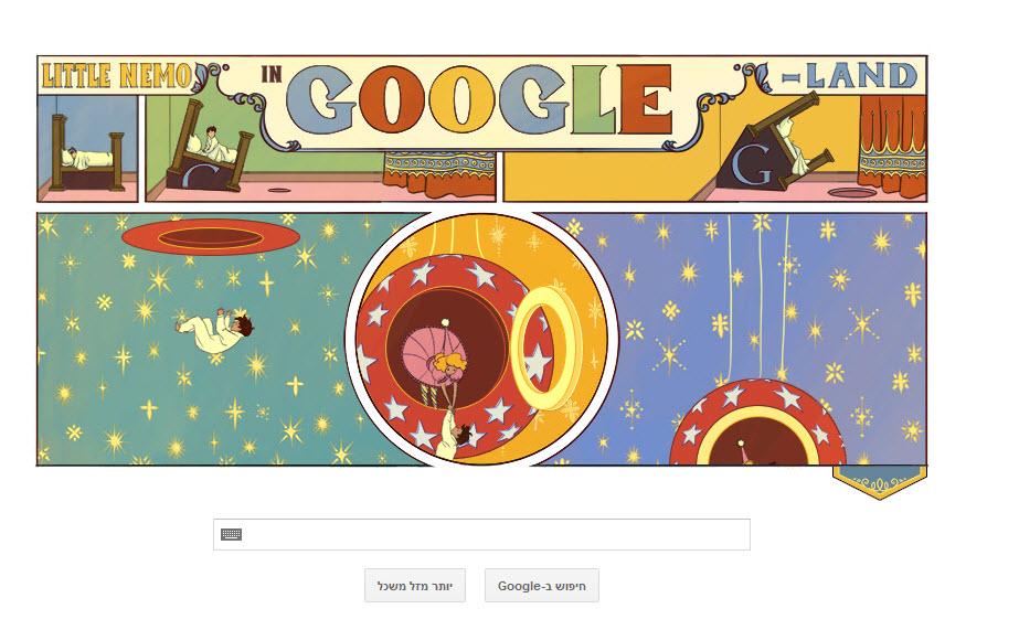 googleland