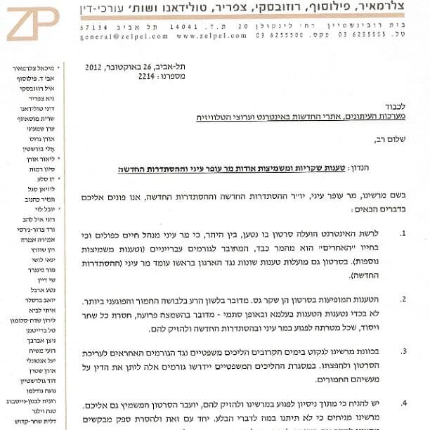 תביעות 2013: תנועת ארץ חדשה מקבלת איומים בתביעה מעורכי דינו של עופר עיני