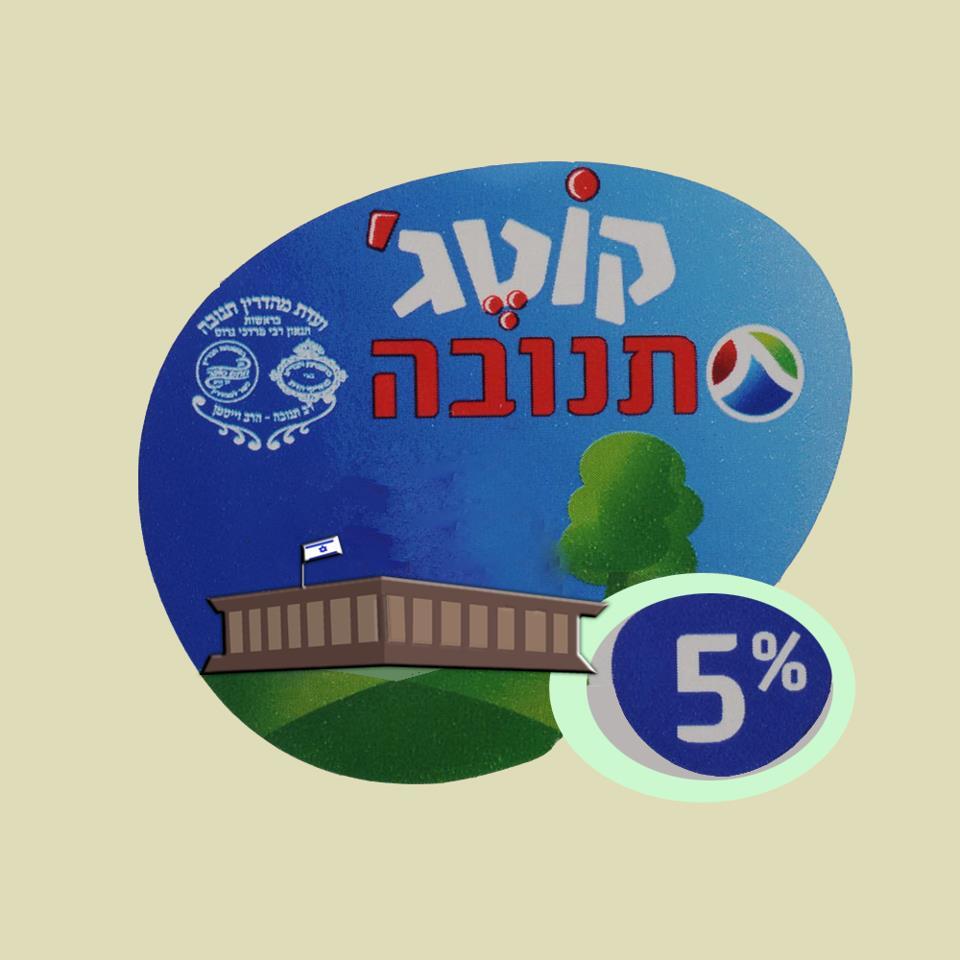 בחירות 2013: מהקוטג' לכנסת - מריצים את איציק אלרוב לכנסת