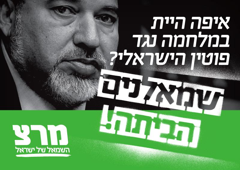 בחירות 2013: מרצ בקמפיין אינטרנטי - הליכוד ביתנו הוא סכנה לבית של כולנו