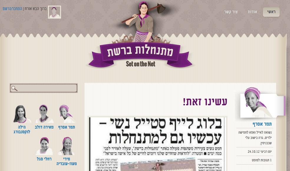 """בלוגינג: מתנחלות ברשת - הסתכלות פנימה על החיים באיו""""ש במציאות הישראלית"""