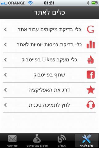 אפליקציית Ranqo