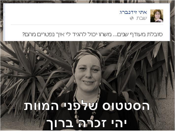 אתי זידנברג מתוך הפייסבוק / צילום: שאריות ברשת