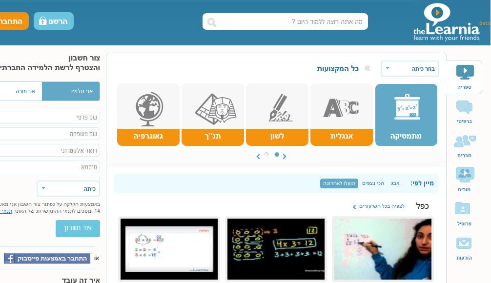 theLearnia - סטארט אפ ישראלי חדש בתחום הלימודים