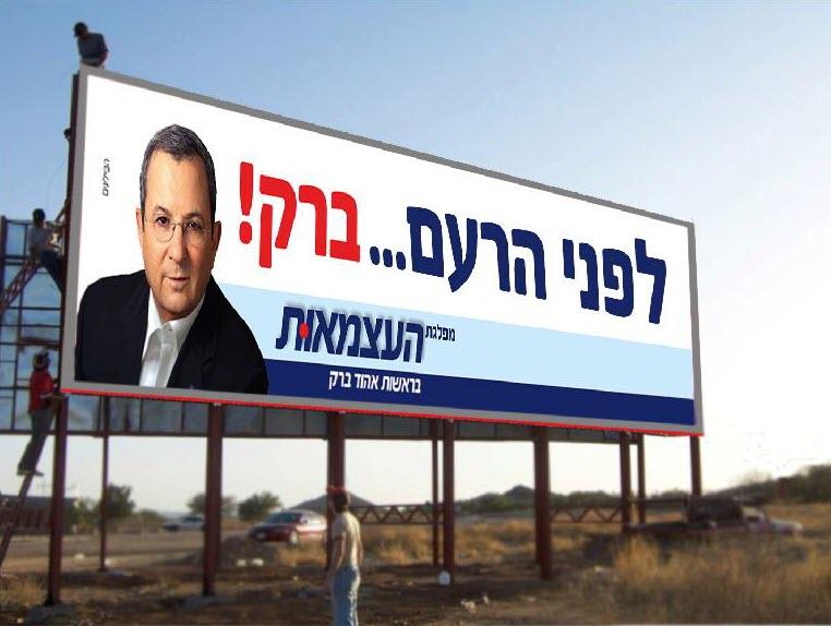 בחירות 2013: לפני הרעם... מגיע ברק!