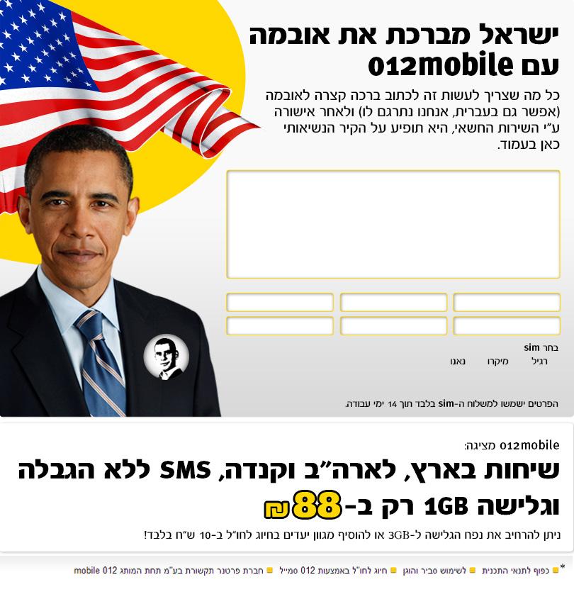פייסבוק: קמפיין בזק, ישראל מברכת את אובמה עם 012 מובייל