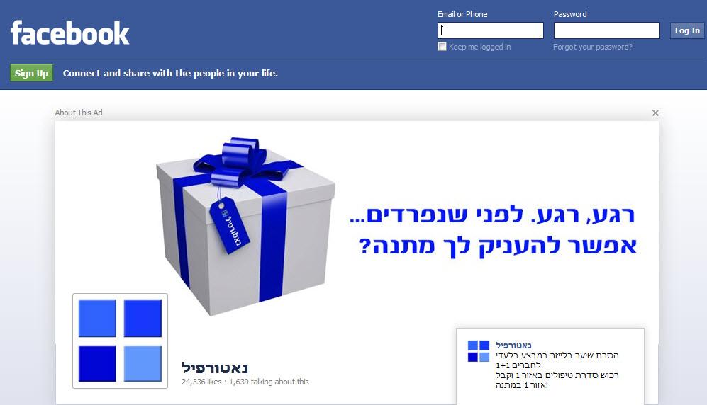 פייסבוק - באנר בלוג אאוט