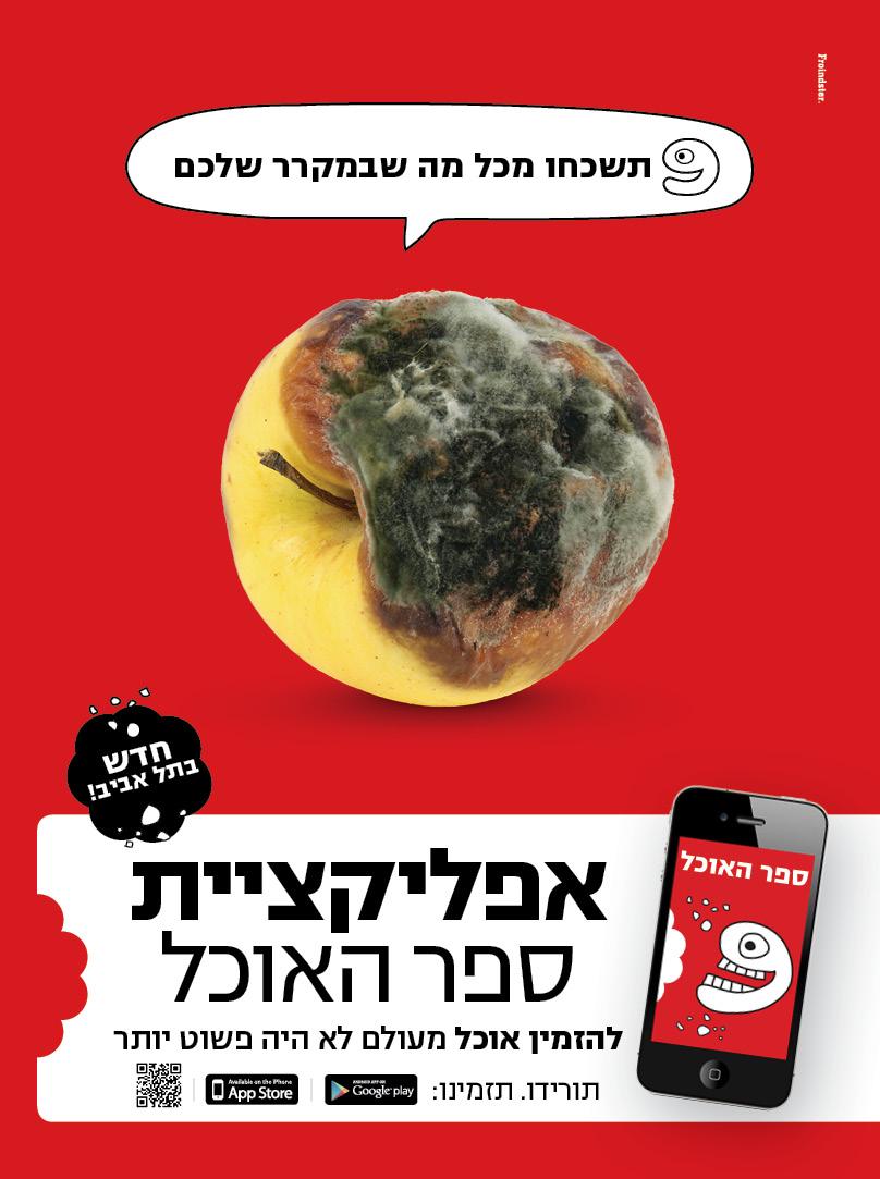 קמפיין חוצות ופרינט: אפליקציית ספר האוכל