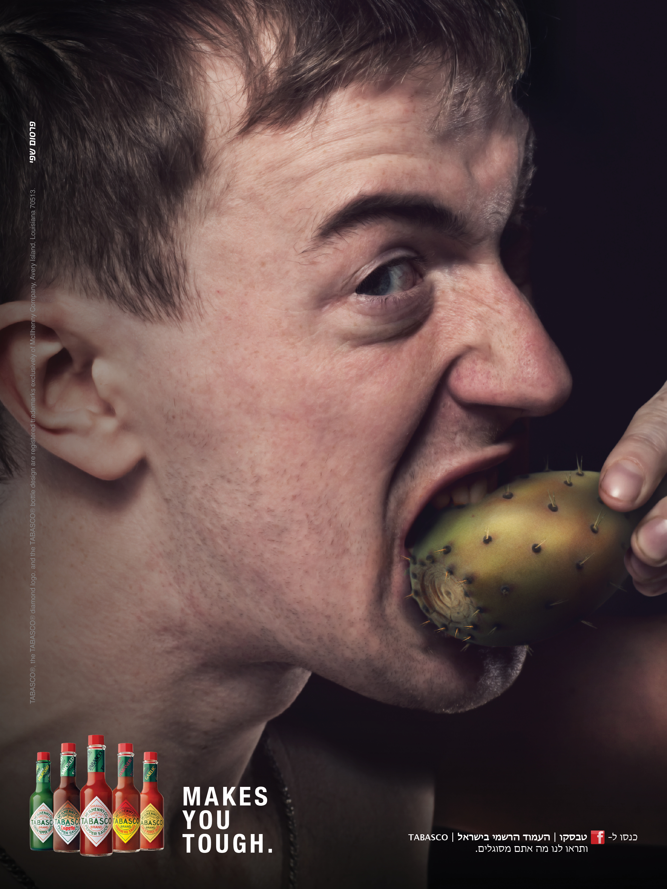 קמפיין מודעות: טבסקו מחשל אותך