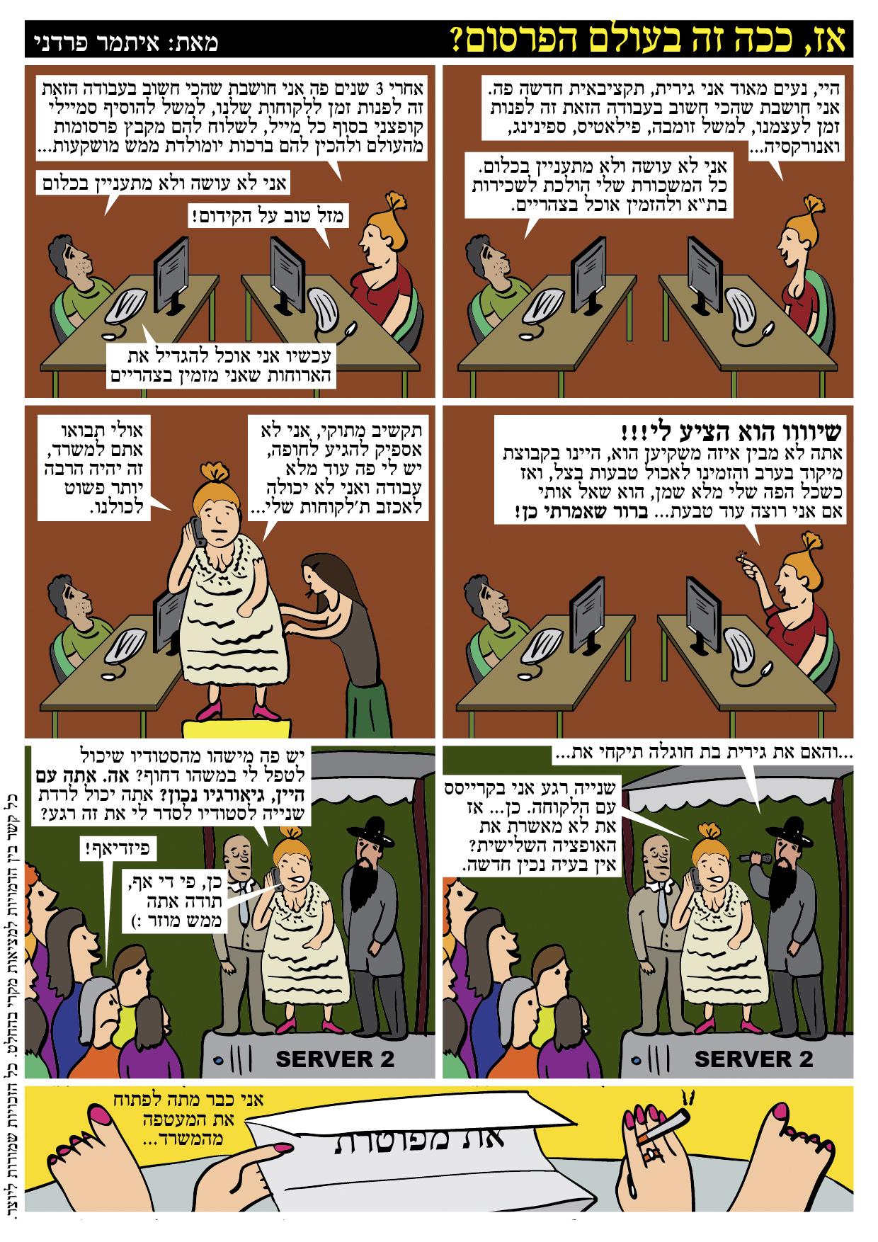 קומיקס 14: החתונה