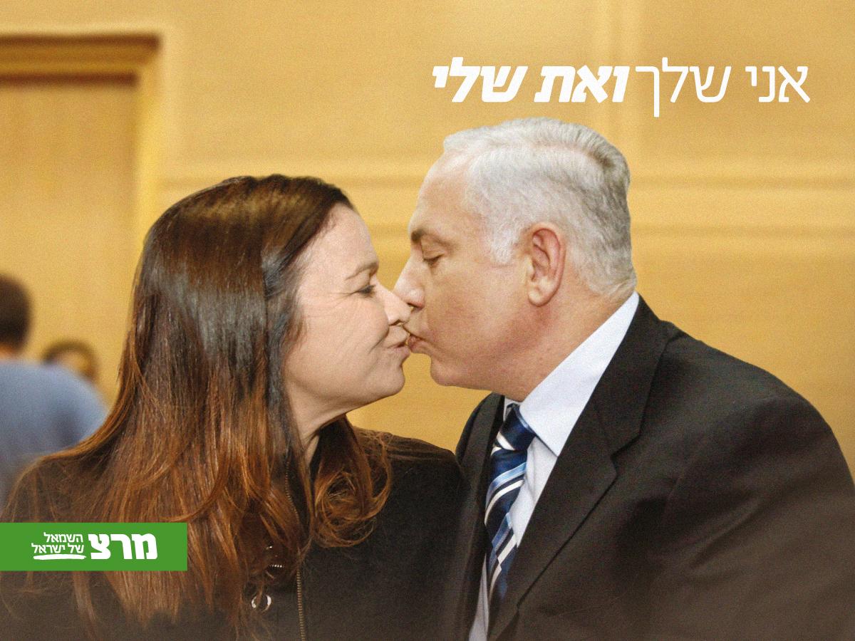 """בחירות 2013: מרצ מציגה - הנשיקה הלוהטת של שלי וביבי """"אני שלך ואת שלי"""""""