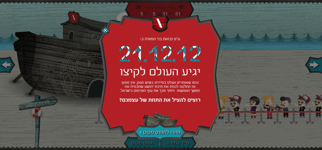 ברנז'ה: 21.12.12 סוף העולם קרב! יהושע\TBWA רוצים להציל אתכם!