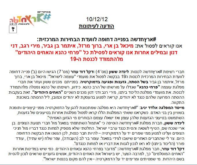 """מפלגת #ארץחדשה דורשת לפסול את כל """"פרחי כהנא והאחים היהודים"""""""