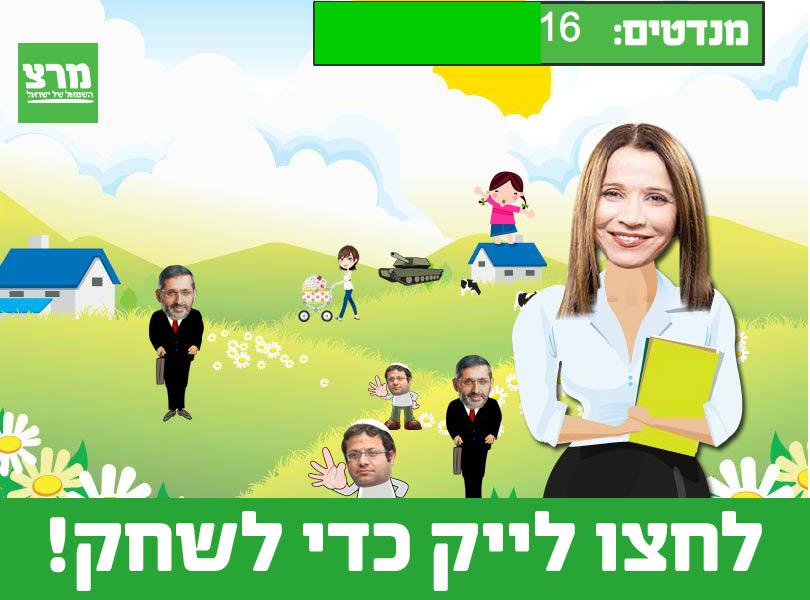 בחירות 2013: מפלגת מרצ במשחק פייסבוקי - עיזרו לשלי יחימוביץ' להכין את התקציב