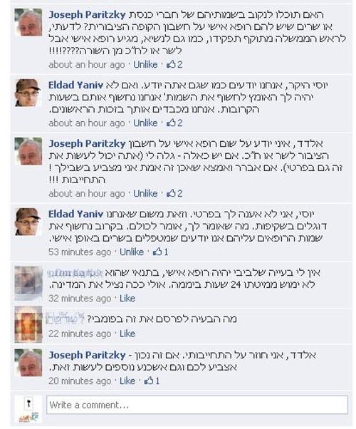 בחירות 2013: יוסף פריצקי מבטיח לתמוך באלדד יניב ומפלגת #ארץחדשה על פני דפי הפייסבוק