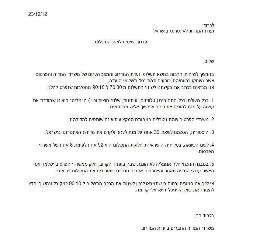 ועדת המדרוג לאינטרנט בישראל