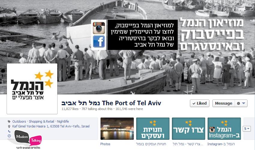 מוזיאון נמל תל אביב עכשיו גם בטיימליין בפייסבוק ובאינסטגרם