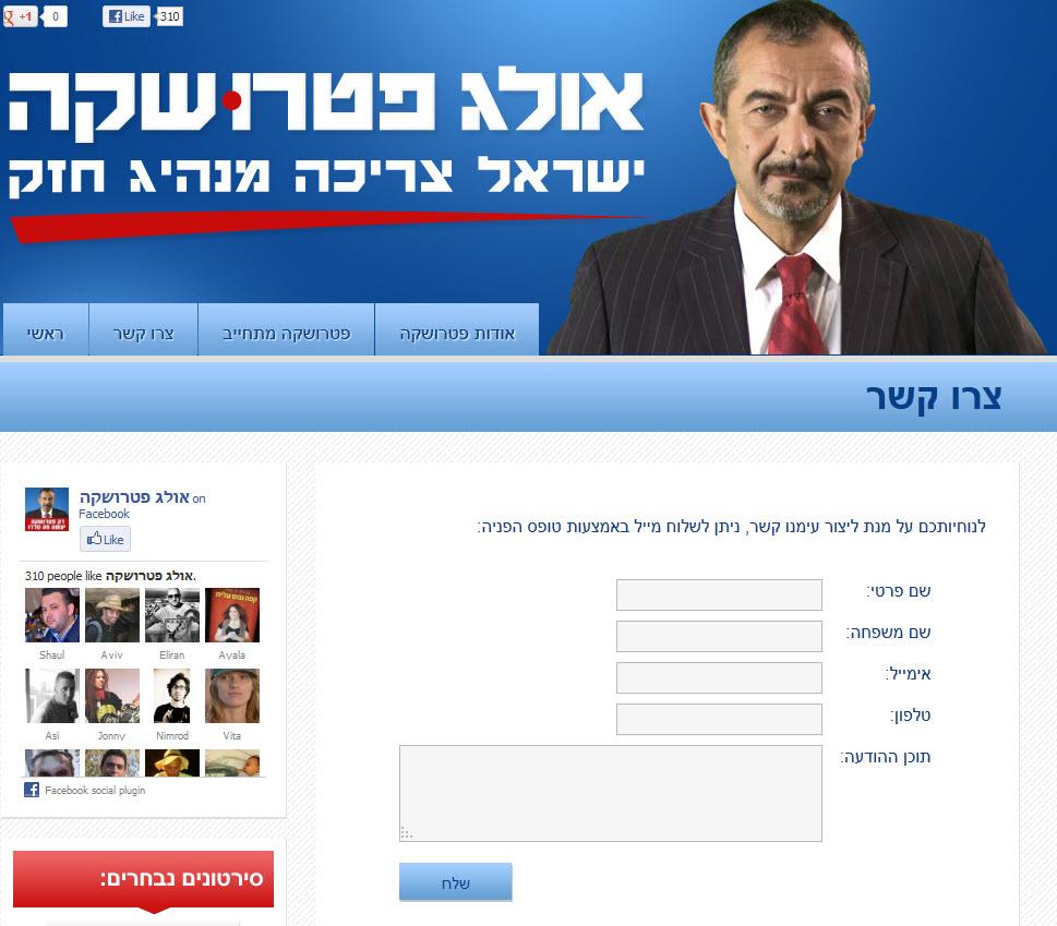 קמפיין אולג פטרושקה: התשובה לקמפיין המיסתורי שסוחף את הרשת משעות הבוקר