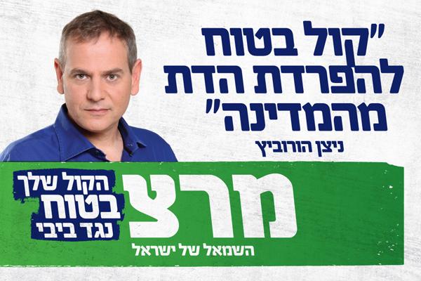 בחירות 2013: מפלגת מרצ משיקה את קמפיין הבחירות
