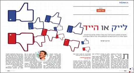 מגזין פורבס: תשכחו מכל מה שחשבתם שידעתם על ניהול תוכן ומשברים בפייסבוק