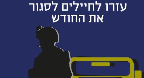 בחירות 2013: מפלגת קדימה במשחק פוליטי - עזרו לחיילים לסגור את החודש