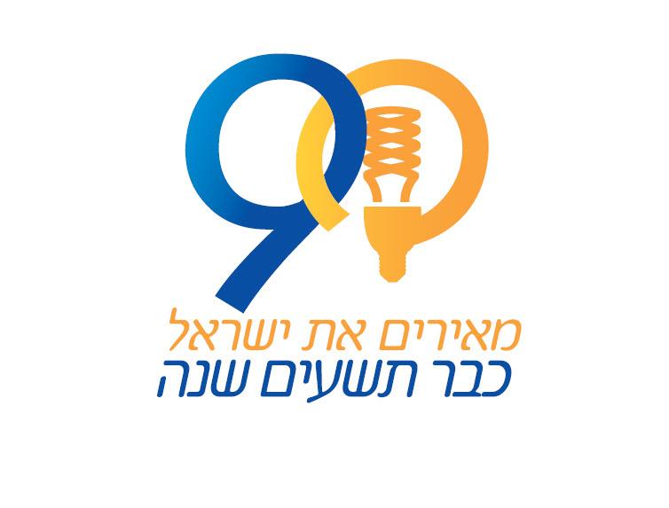 מאירים את ישראל כבר תשעים שנה