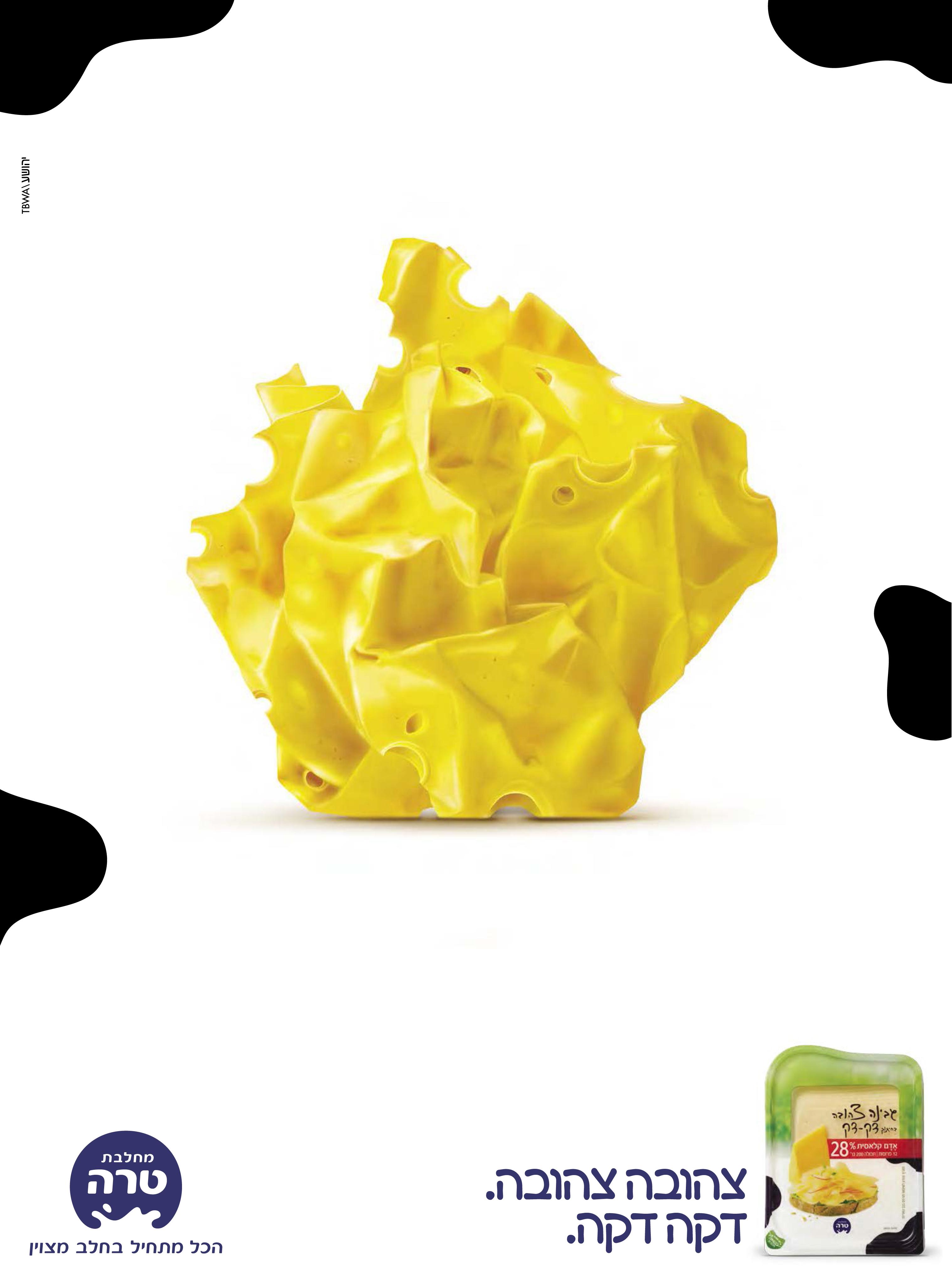 דג הזהב 2013: צהובה צהובה, דקה דקה
