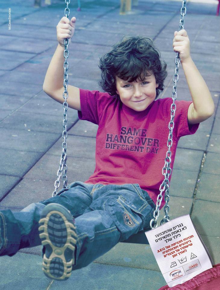 דג הזהב 2013: בגדים שהתכווצו לא באמת מתאימים לילד שלך