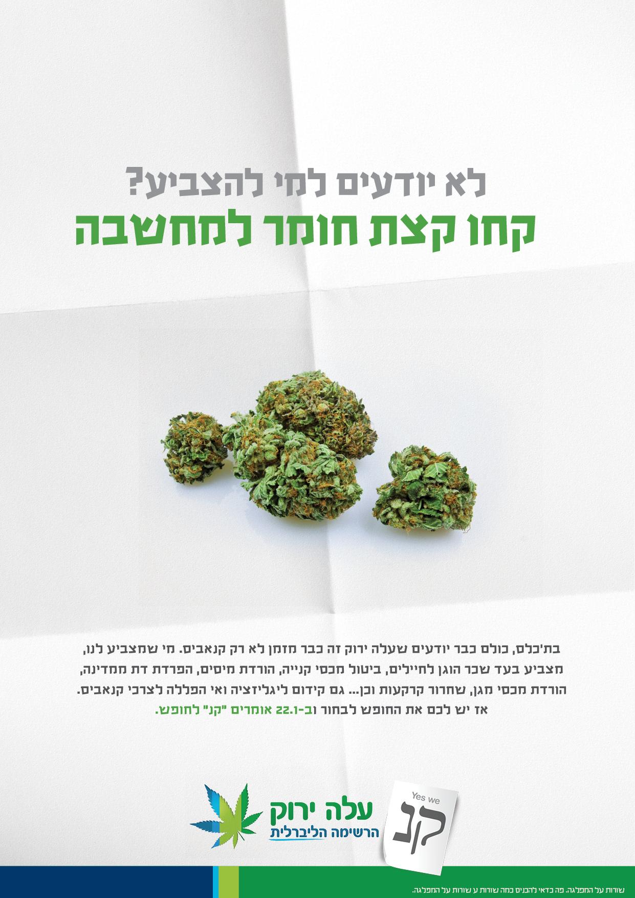 קמפיין הבחירות החדש של עלה ירוק - הרשימה הליברלית