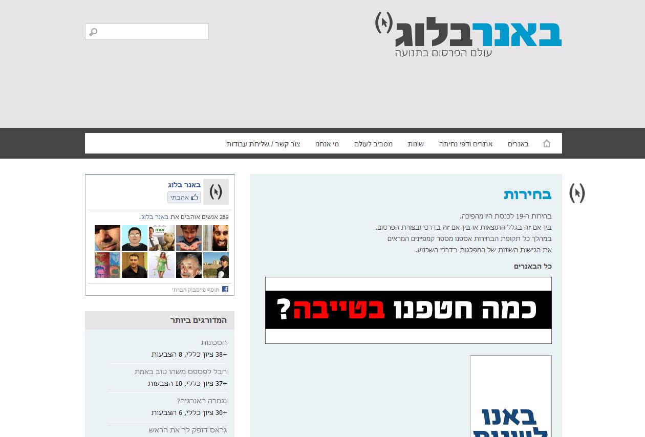 באנר בלוג הישראלי - מאגר באנרים מישראל