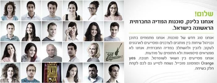 ברנז'ה: סוכנות המדיה החברתית בלינק השיקה אתר אינטרנט חדש