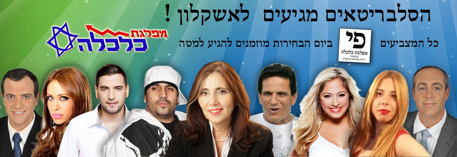 בחירות 2013: מפלגת כלכלה והאחים גולדשטיין מגיבים - לא גנבנו שום קליפ