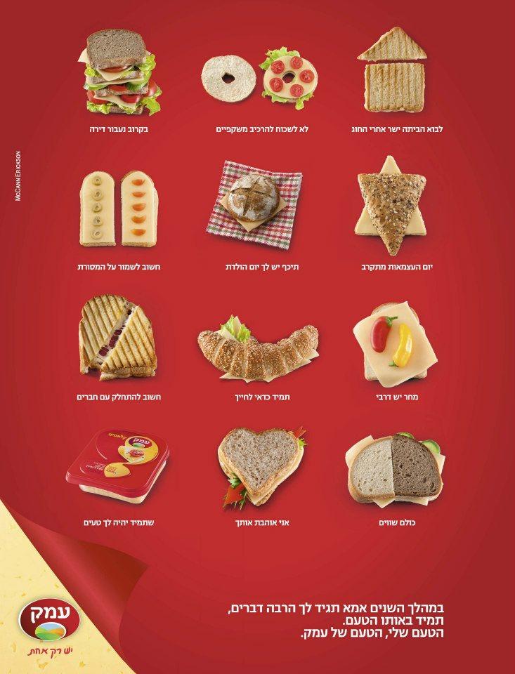 דג הזהב 2013: הטעם שלי, הטעם של עמק