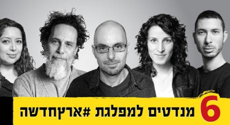 בחירות 2013: אלדד יניב ורני בלייר מסכמים את המסע של #ארץחדשה לכנסת ומייחלים ל-6 מנדטים