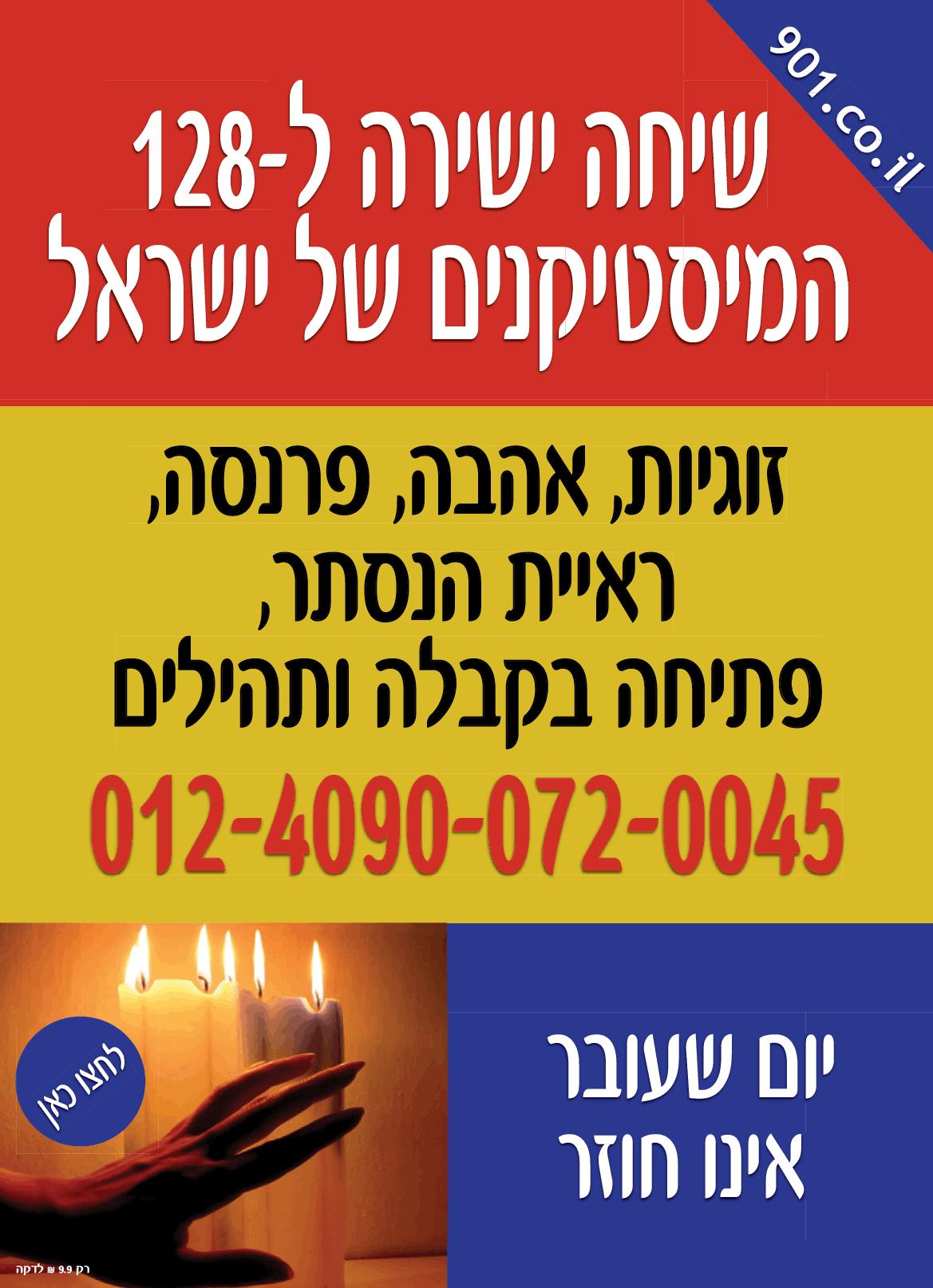 פאדיחה: מודעה בישראל היום רוצה שתקליקו עליה לפרטים נוספים